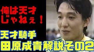 破天荒な天才騎手・田原成貴を解説~入門編その2~