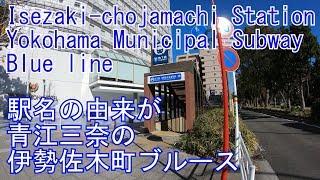【かつては起点駅】伊勢佐木長者町駅に潜ってみた  横浜市営地下鉄ブルーライン Isezaki-chojamachi Station