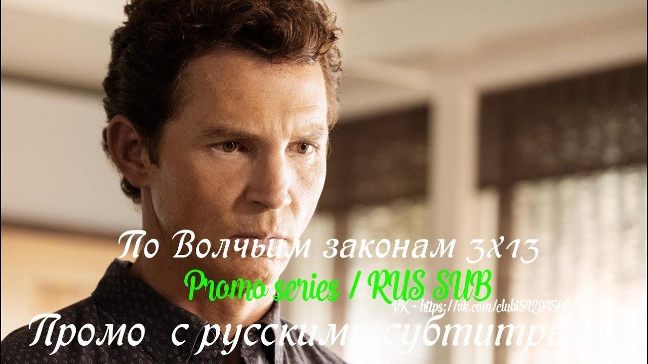 По волчьим законам 3 сезон 13 серия - Промо с русскими субтитрами (Сериал 2016)
