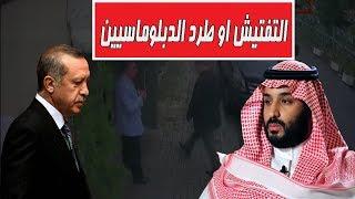 اردوغان يمهل السعودية 24 ساعة لتفتيش القنصلية و منزل القنصل او سيطرد الدبلوماسيين #جمال_خاشقجي