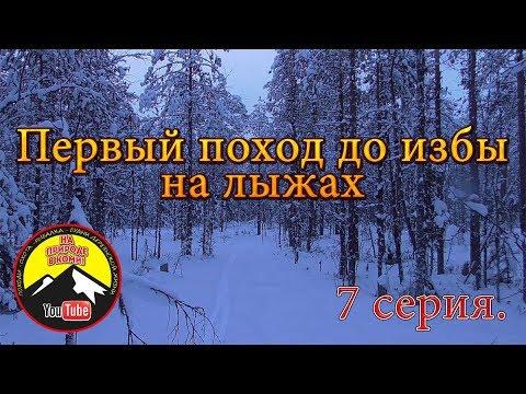 Первый поход до избы на лыжах /7 серия/
