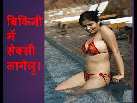 Bikini Me Sexy Lage Lu Hot Bhojpuri Song