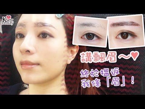 擺脫無眉娘命運♥我終於有完整的眉毛啦┃Katy Cheung
