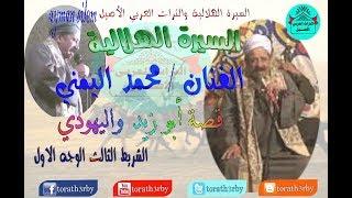 السيرة الهلالية محمد اليمنى الشريط الثالث الوجه الاول