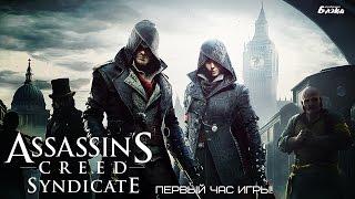 Первый час игры в Assassin s Creed Syndicate И немного Ордена 1886