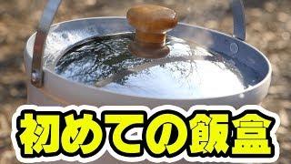 【BBQ】初めての飯盒に挑戦!最高のTKGを食う【キャンプ飯】【ユニフレームfan5duo 】