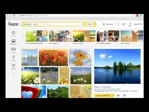 Как пользоваться сервисом Яндекс.Картинки