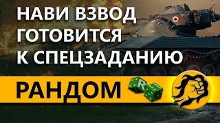 Подготовка - Рино, Анатолич и Левша