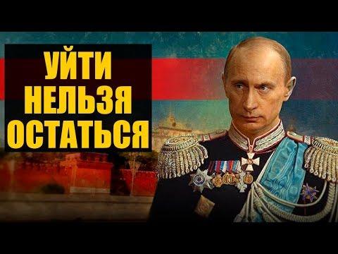 Вечный Путин - пропаганда готовит россиян