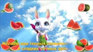 Арбуз и Бабье Лето день чудесный! Зайка поздравление с летом
