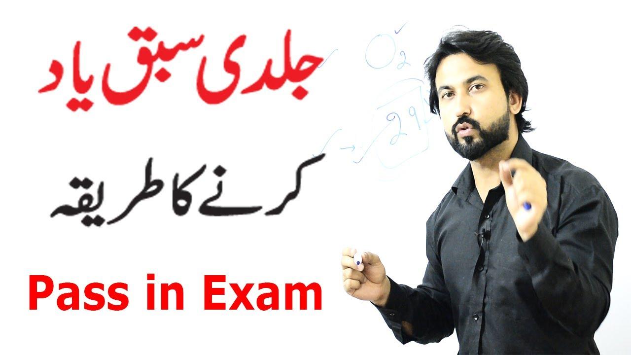 Download Sabaq Yaad Karne ka Tarika || Jaldi Sabq Yaad karne ka Wazifa