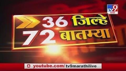 36 जिल्हे 72 बातम्या | 6:30 PM | 28 June 2020 -TV9