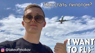 Как стать пилотом?