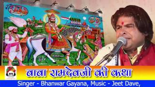 Baba Ramdev Ji Bhajans Audio Jukebox 2017 | Superhit Rajasthani Devotional Song | Bhanwar Gayana