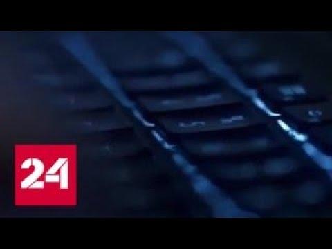 Бывший сотрудник Белого дома рассказал о подготовке масштабных кибератак против России - Россия 24