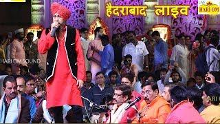 लखबीर सिंह लक्खा न्यू भजन 2018 - प्यारा Saja Tera Dwar Bhawani - Lakhbir Singh Lakha Hyderabad Live