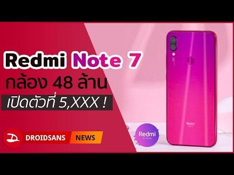 เปิดตัว Redmi Note 7 สเปคมหานิยมในราคาเบาเบา | Droidsans - วันที่ 11 Jan 2019