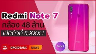 เปิดตัว Redmi Note 7 สเปคมหานิยมในราคาเบาเบา   Droidsans