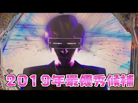 2019年の優秀台にさらば諭吉【必殺仕置人】このごみ901養分