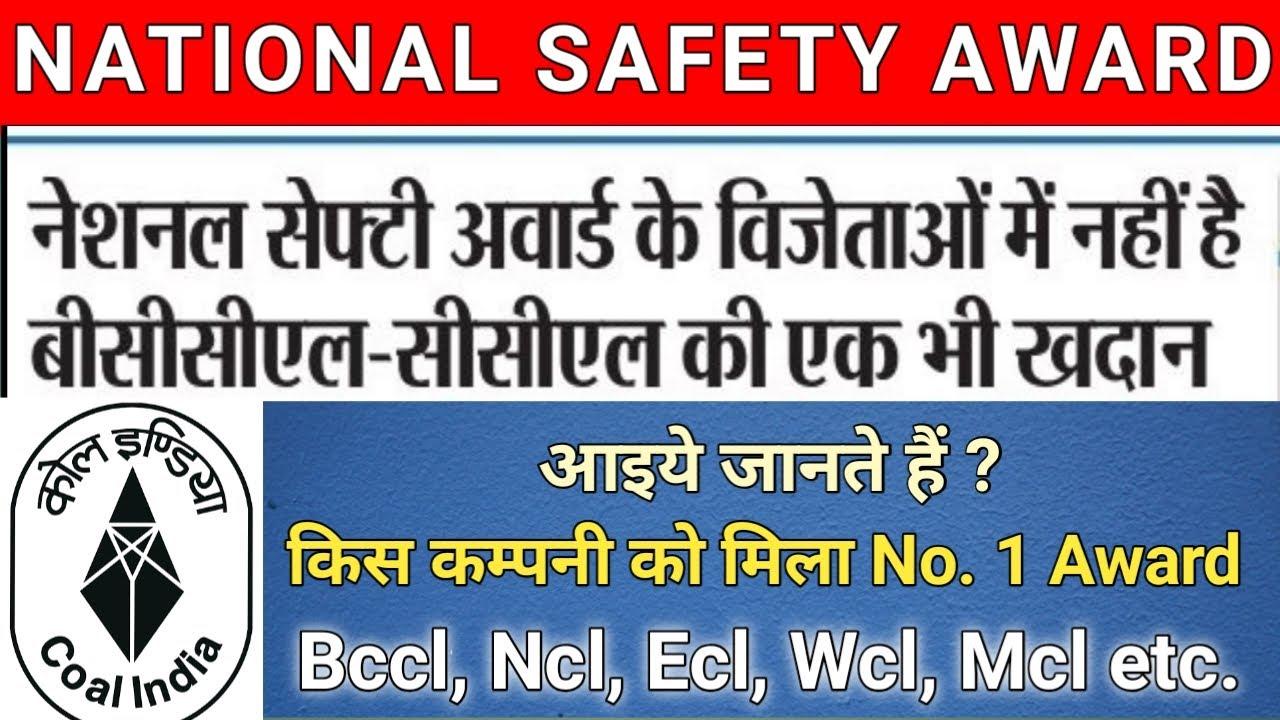 National Safety Award किस कंपनी को मिला 1st Award। Full List देखिये। BCCL And CCL को नही मिला Award