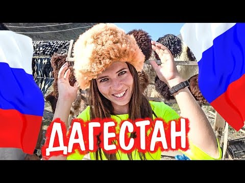 Высокогорный Дагестан. Дагестанец о русских. Как живут люди в горах Дагестана