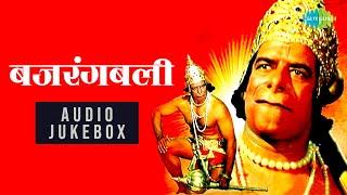 बजरंगबली   Bajaye Ja Tu Pyare Hanuman Chutki   Hamara Naam Hai Ram Katori   Hanuman Bhajan