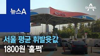서울 평균 휘발윳값 1800원 '훌쩍'…15% 인하는 …