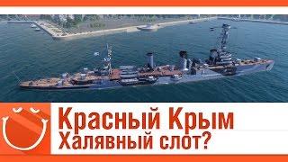Красный Крым. Халявный слот?