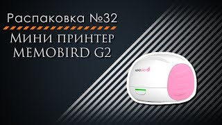 Розпакування №32. Міні принтер MEMOBIRD G2