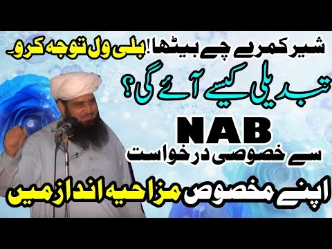 Molana Manzoor Ahmed | Tabdeeli kaise aayegi | Funny Message by Sher Punjab