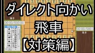 【将棋テキトウ講座】 ダイレクト向かい飛車 【対策編】 thumbnail