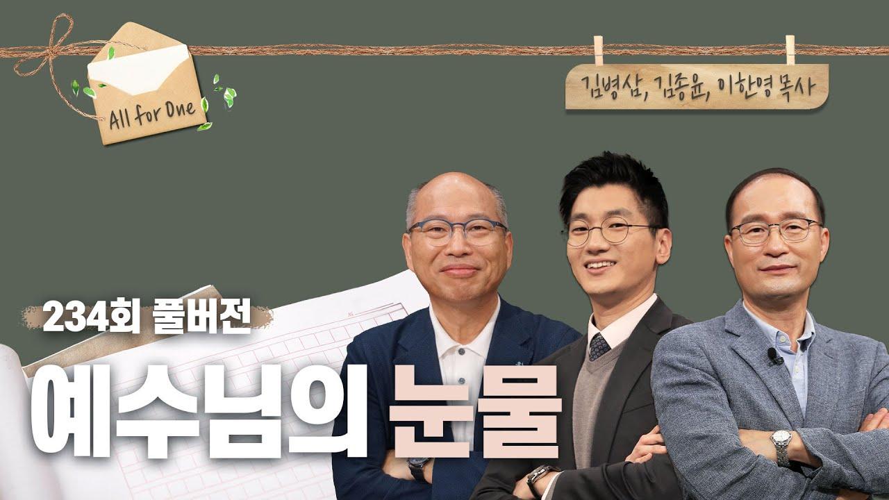 예수님의 눈물 | 김병삼, 김종윤, 이한영 목사 | CBSTV 올포원 234회