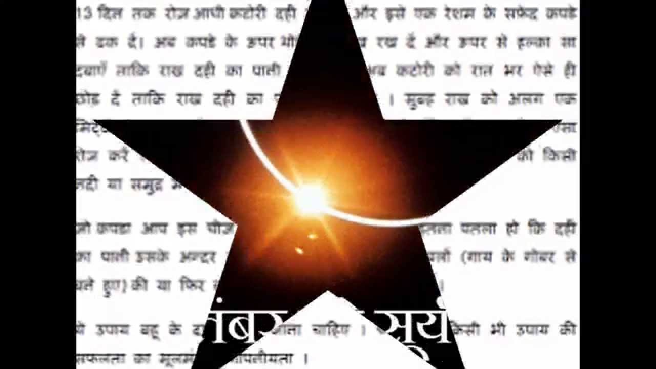Eclipse Pregnant Women Precautions During Surya Grahan Youtube