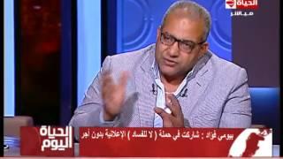 بالفيديو.. بيومي فؤاد «إعلانات لا للفساد» مجاناً
