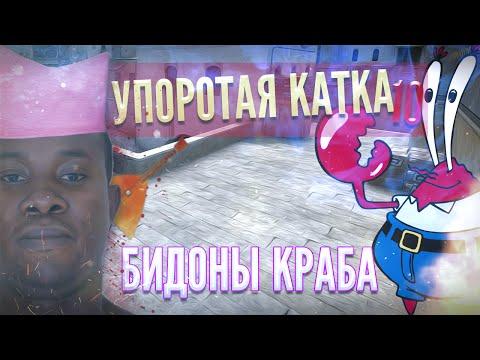 видео: УПОРОТАЯ КАТКА #10 : БИДОНЫ КРАБА