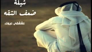 شيلة ضعف الثقه كلمات حسين الكايد اداء عبدالله السلمي