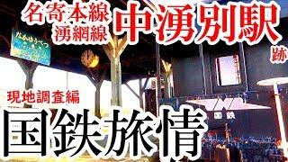 【国鉄旅情】名寄本線・湧網線2-7中湧別駅跡②現地調査編