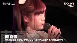 可憐な歌声でファンを魅了する夏恋ちゃん。新曲「TOKYOデート日和」を披...