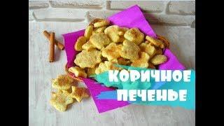 Домашнее печенье самый простой и Легкий рецепт!