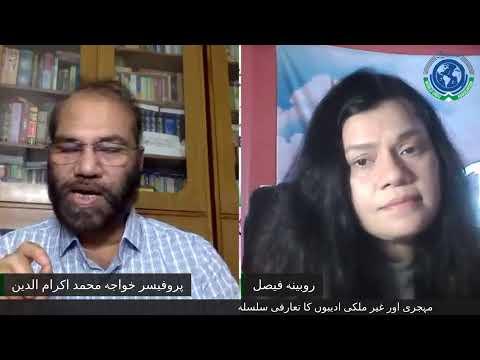 محترمہ روبینہ فیصل کے ساتھ گفتگو