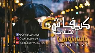 Yassinos - Kifach Temchi - ياسينوس - كيفاش تمشي | ( COVER Khalil guenich )