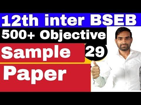 50 महत्वपूर्ण प्रश्न जो आप के एग्जाम में आएंगे     Model paper for 12th BSEB   500+ Objective set 29