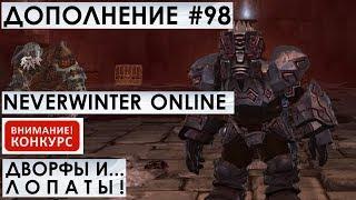 Дополнение #98 - ДВОРФЫ И... ЛОПАТЫ! Neverwinter Online (прохождение)