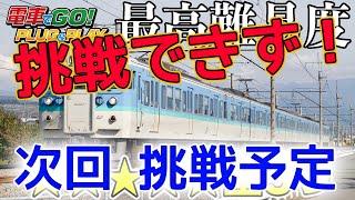電車でGO!PLUG & PLAY#5|乗りものチャンネル