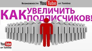 Как набрать подписчиков на YouTube. Для чего и как увеличить количество подписчиков на YouTube!