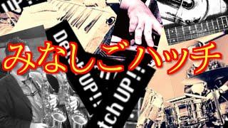 「ゆけゆけハッチ、みつばちハッチ!! 」 アニソンカヴァーバンドDetch UP!!です。 演奏中にDJを行っていますが、自作楽曲のタブロイド盤を使用し...