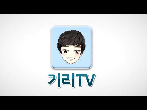기리TV 간단한 첫 오프닝 영상