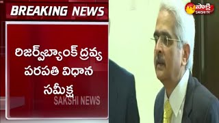 RBI Governor Shaktikanta Das On Repo Rate And Reverse Repo Rate | Sakshi TV