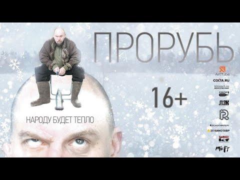 Фильм Прорубь, комедия, фантастика