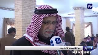 تشييع جثمان الشاب حمزة الخطيب - (10/2/2020)